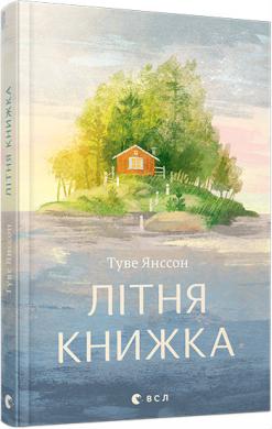 Літня книжка - фото книги