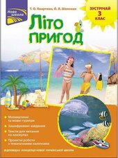 Літо пригод. Зустрічай 3 клас - фото обкладинки книги