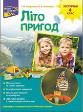 Літо пригод. Зустрічай 4 клас - фото обкладинки книги