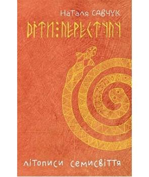 Книга Літописи семисвіття