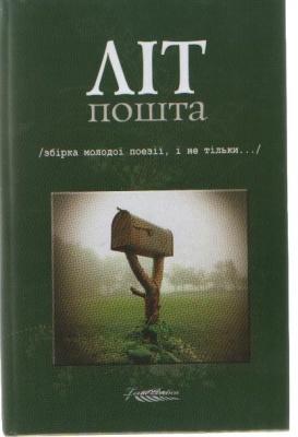 Літпошта (збірка молодої поезії, і не тільки...)