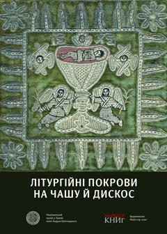 Книга Літургійні покрови на чашу й дискос