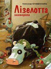 Лізелотта захворіла - фото обкладинки книги