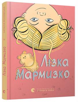 Книга Лізка Мармизко