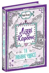 Ліззі Карбон та любовні чудасії - фото обкладинки книги