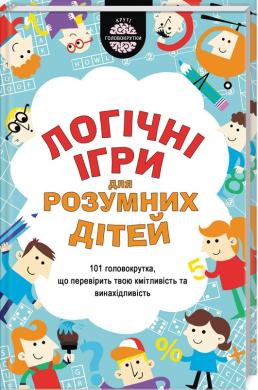 Логiчнi ігри для розумних дітей - фото книги