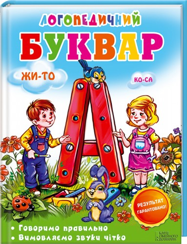 Книга Логопедичний буквар