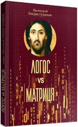 Логос vs Матриця. Віра Церкви та гіпотеза симуляції - фото обкладинки книги