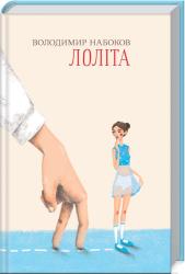 Лоліта - фото обкладинки книги