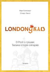 Londongrad. З Росії з грішми. Таємна історія олігархів - фото обкладинки книги