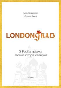 Londongrad. З Росії з грішми. Таємна історія олігархів - фото книги