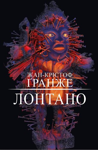 Книга Лонтано