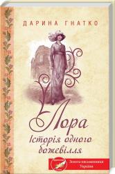 Лора. Історія одного божевілля - фото обкладинки книги