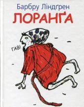 Лоранга - фото обкладинки книги