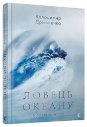 Ловець океану - фото обкладинки книги