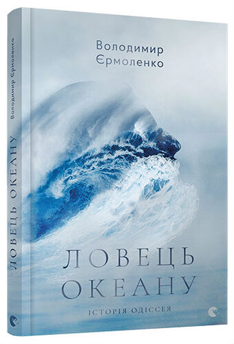 Книга Ловець океану