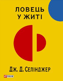 Книга Ловець у житі