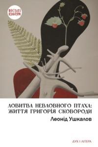Ловитва невловного птаха: життя Григорія Сковороди - фото книги