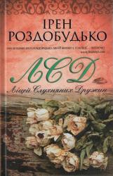 ЛСД. Ліцей слухняних дружин - фото обкладинки книги