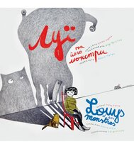 Книга Луї та його монстри