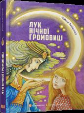 Лук нічної громовиці - фото обкладинки книги
