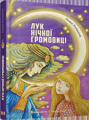 Книга Лук нічної громовиці
