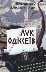 Лук Одіссеїв (статті, есеї. діалоги) - фото обкладинки книги