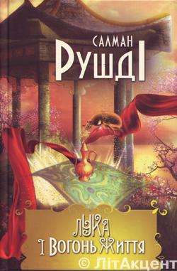 Книга Лука і вогонь життя