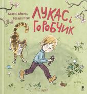 Лукас і горобчик - фото обкладинки книги