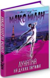 Лунатка на дахах Парижа - фото обкладинки книги