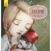 Книга Лускунчик