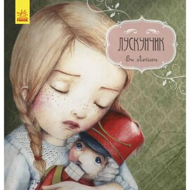 Лускунчик - фото книги