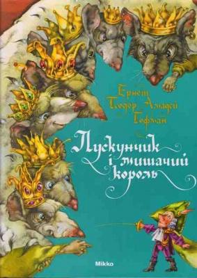 Книга Лускунчик і мишачий король