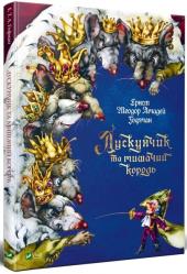Лускунчик та мишачий король - фото обкладинки книги