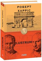 Lustrum. Книга 2 - фото обкладинки книги