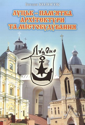 Книга Луцьк-пам'ятка архітектури та містобудування