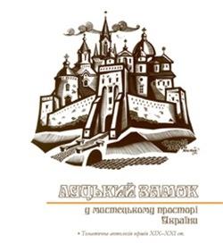 Книга Луцький замок у мистецькому просторі України