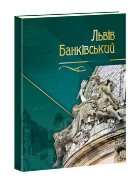 Львів банківський - фото книги