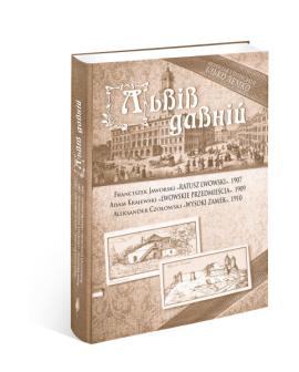 Львів давній - фото книги