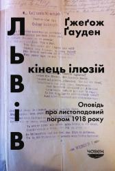 Львів: кінець ілюзій. Оповідь про листопадовий погром 1918 року - фото обкладинки книги
