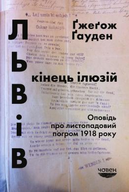 Львів: кінець ілюзій. Оповідь про листопадовий погром 1918 року - фото книги