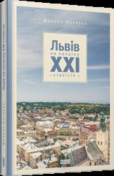 Львів на початку ХХІ століття - фото обкладинки книги