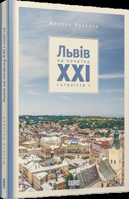 Львів на початку ХХІ століття - фото книги