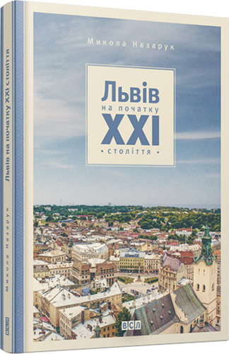 Книга Львів на початку ХХІ століття