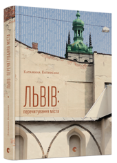 Львів: перечитування міста - фото обкладинки книги