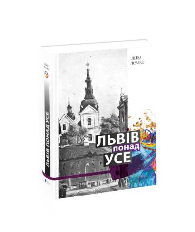 Книга Львів понад усе