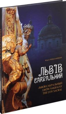 Львів сакральний - фото книги