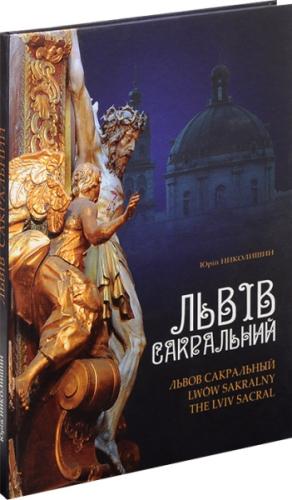 Книга Львів сакральний
