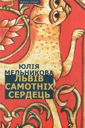 Львів самотніх сердець - фото обкладинки книги
