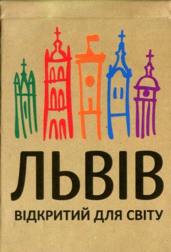 Книга Львів відкритий для світу